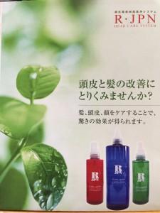 R-jpan3